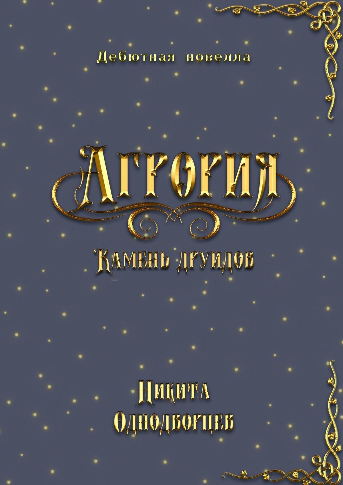 Купить книгу Агрория: камень друидов, автора Никиты Однодворцева