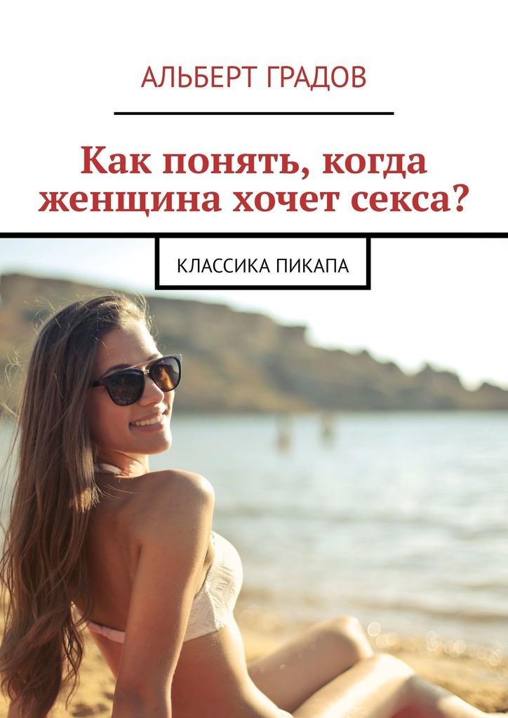 Как понять, когда женщина хочет секса? Классика пикапа