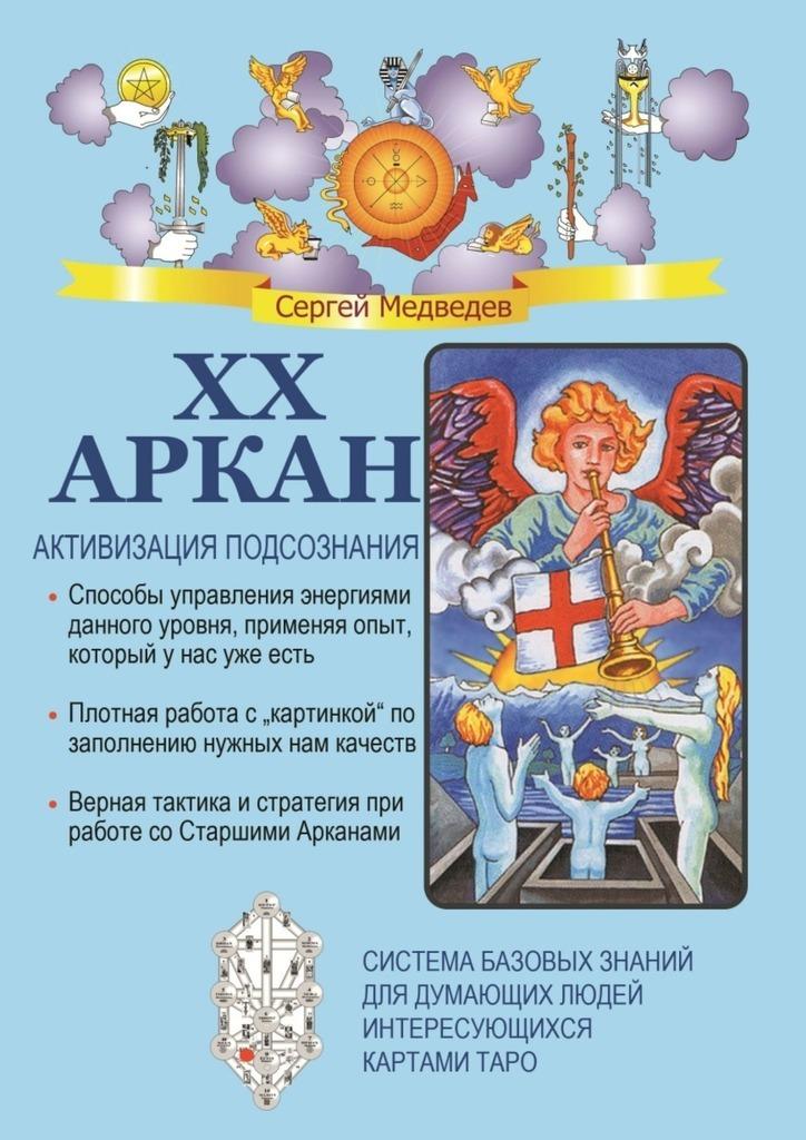 XX Аркан. Активизация подсознания