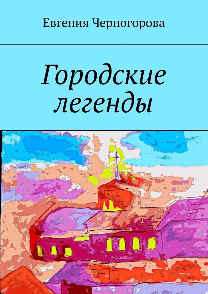Купить книгу Городские легенды, автора Евгении Николаевны Черногоровой