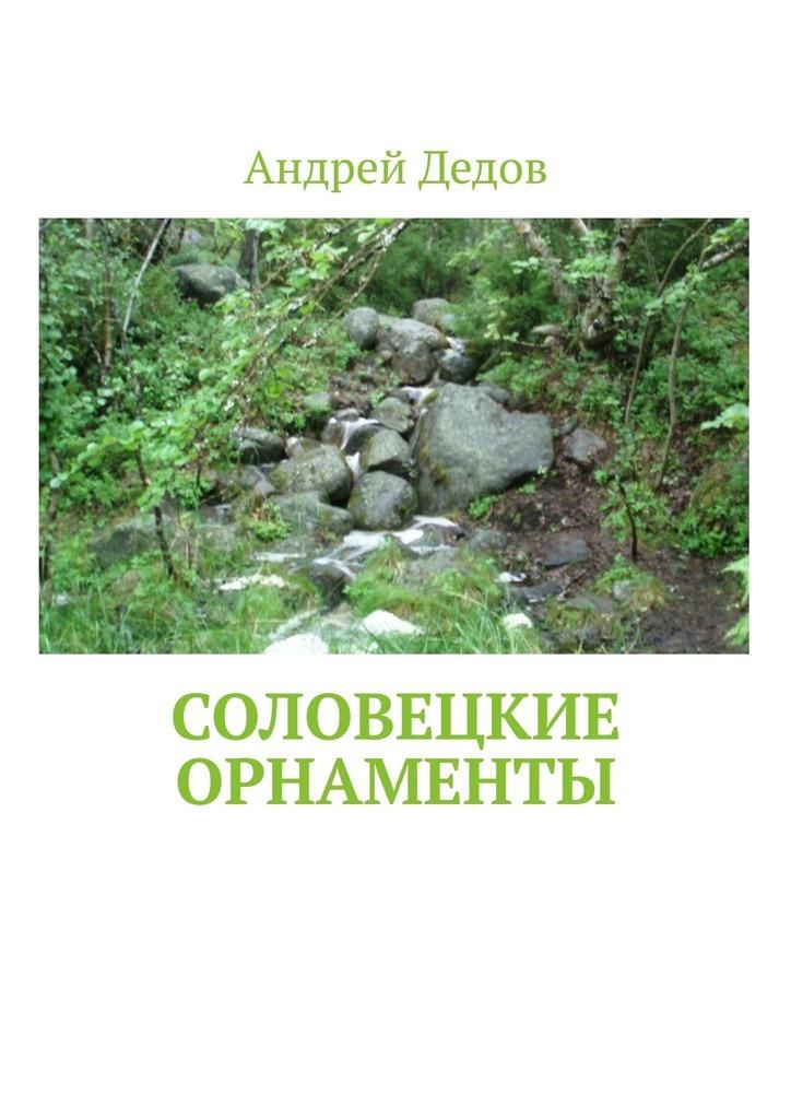 Купить книгу Соловецкие орнаменты, автора Андрея Дедова
