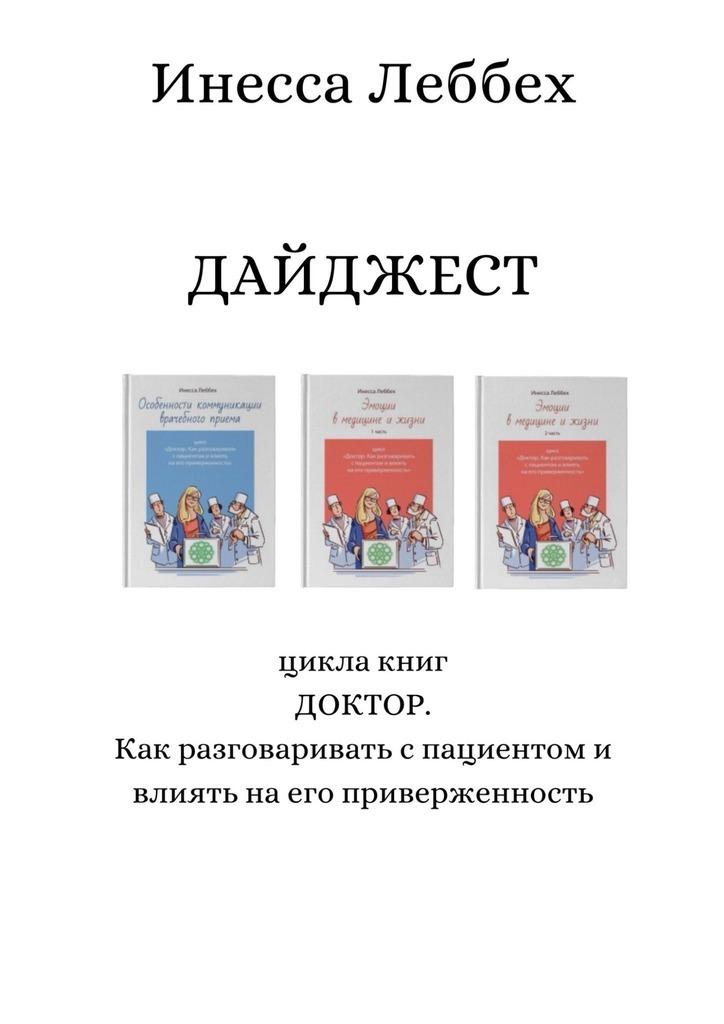 ДАЙДЖЕСТ цикла книг «ДОКТОР. Как разговаривать спациентом ивлиять наего приверженность»