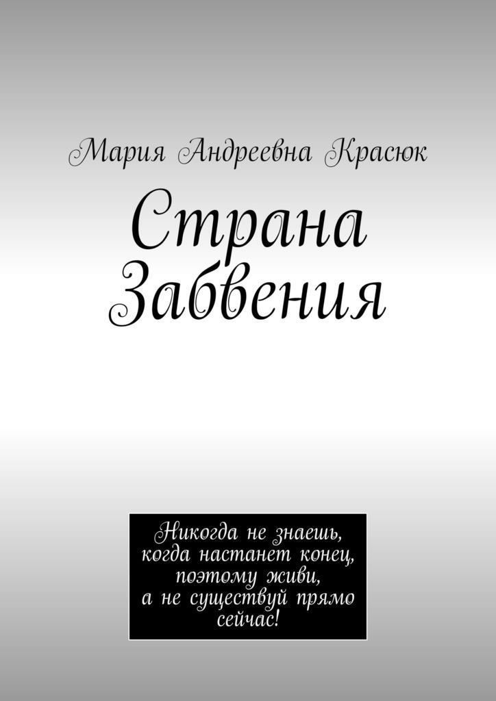 Купить книгу Страна Забвения, автора Марии Андреевны Красюк
