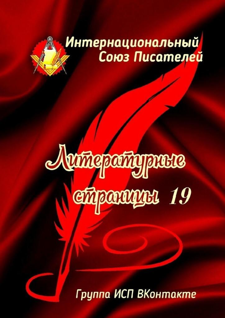 Купить книгу Литературные страницы–19. Группа ИСП ВКонтакте, автора Валентины Спириной