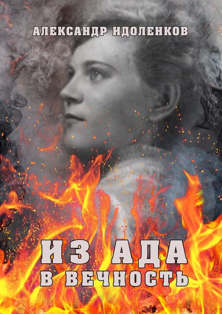 Купить книгу Изада ввечность, автора Александра Стефановича Идоленкова