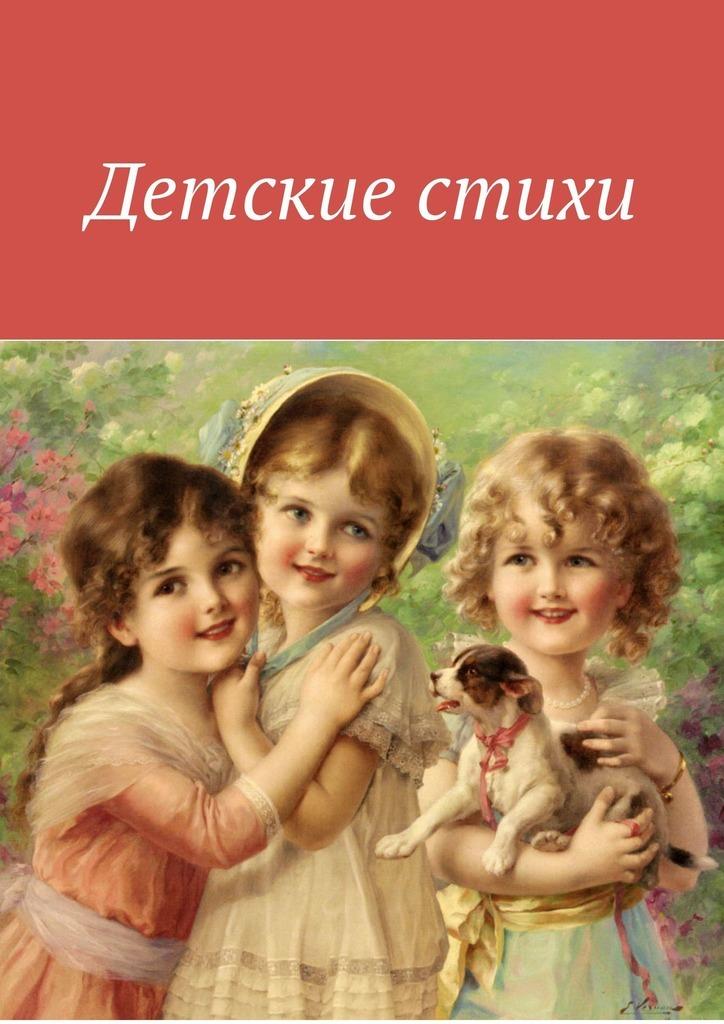 Купить книгу Детские стихи, автора Елизаветы Евгеньевны Рыловой
