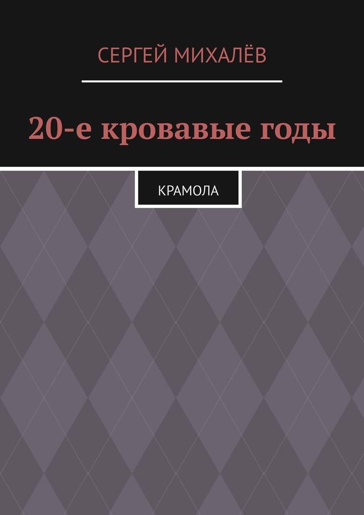 Купить книгу 20-е кровавыегоды. Крамола, автора Сергея Михалёва