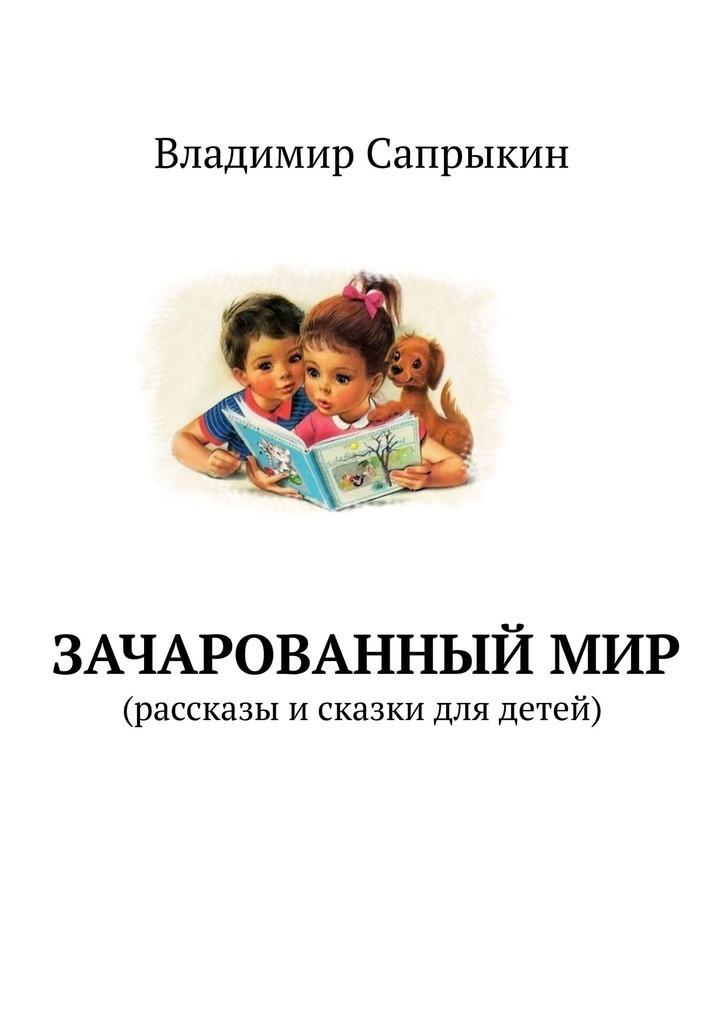 Купить книгу Зачарованныймир. Рассказы исказки для детей, автора Владимира Сапрыкина