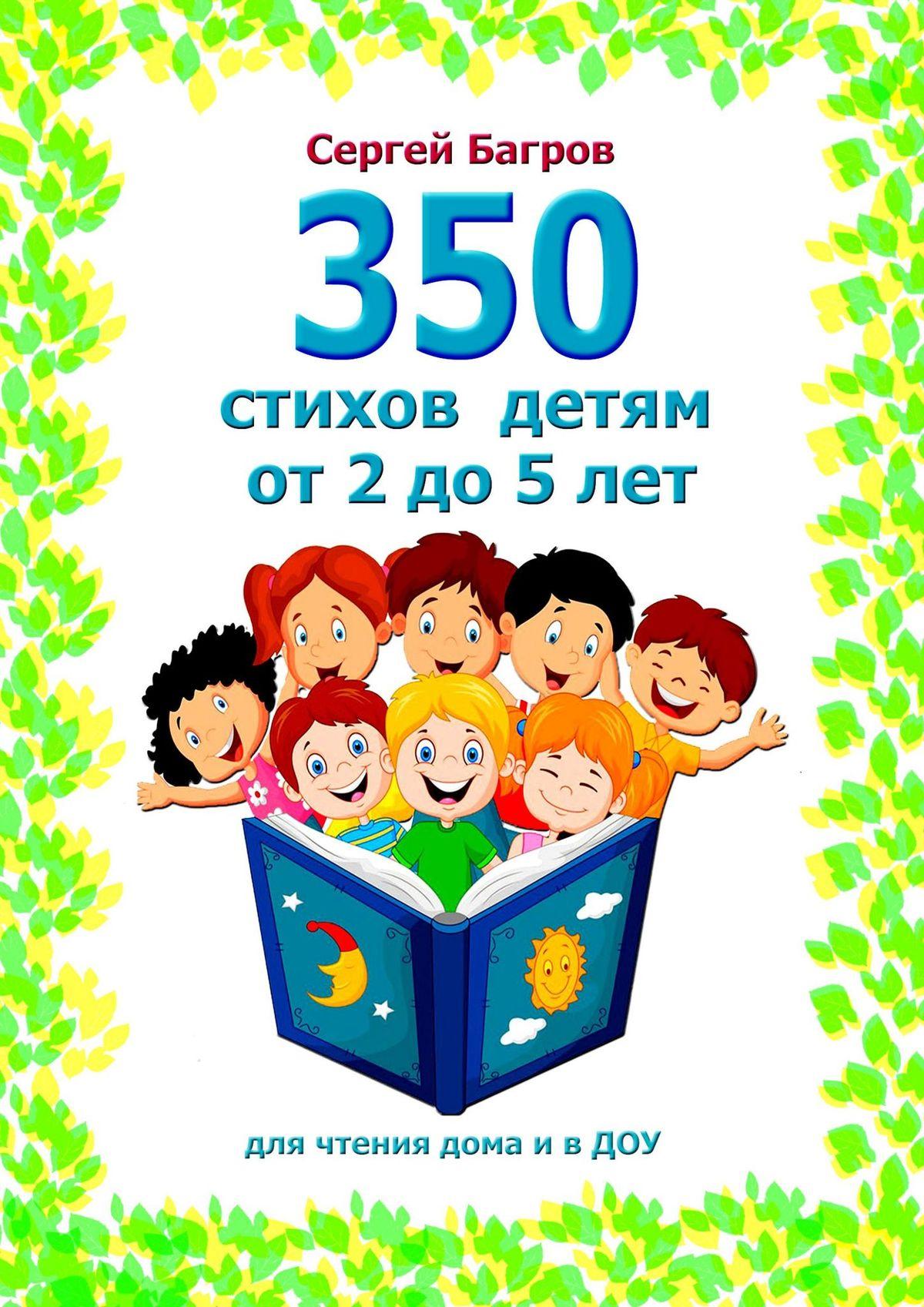 Купить книгу 350стихов для детей от2до5лет. Для чтения дома и в ДОУ, автора Сергея Багрова