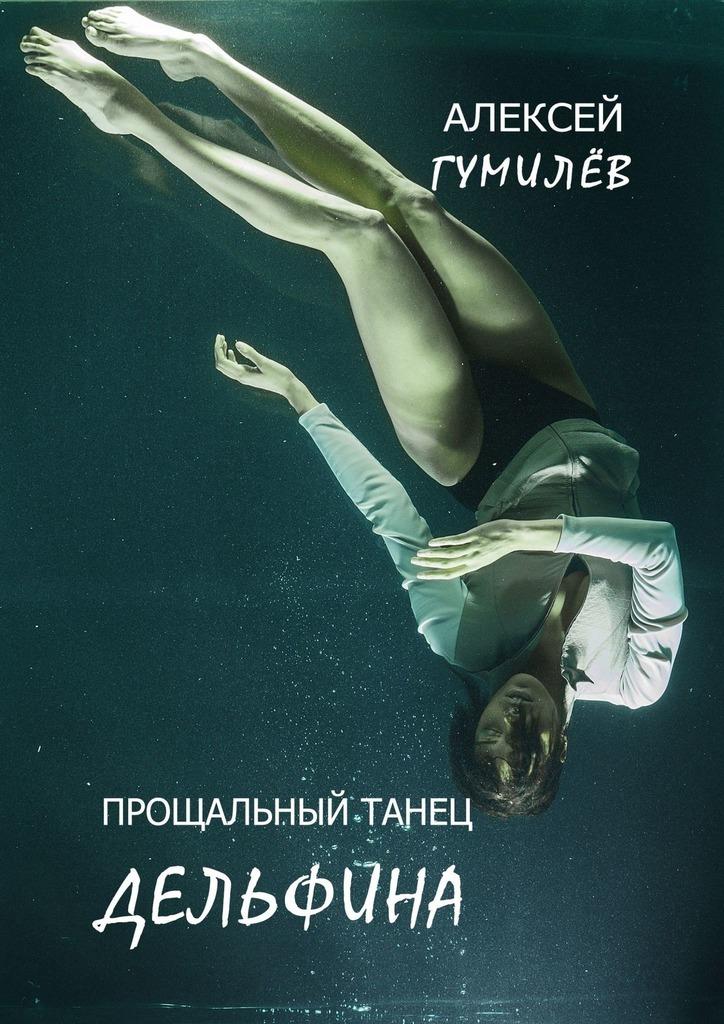Купить книгу Прощальный танец дельфина, автора Алексея Гумилёва