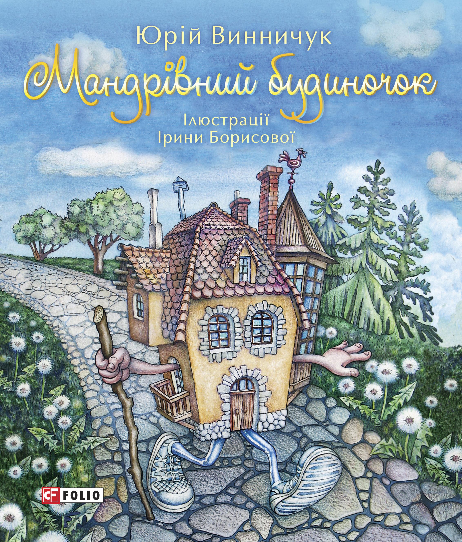 Купить книгу Мандрівний будиночок, автора Юрия Винничука