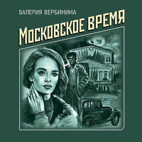 Купить книгу Московское время, автора Валерии Вербининой