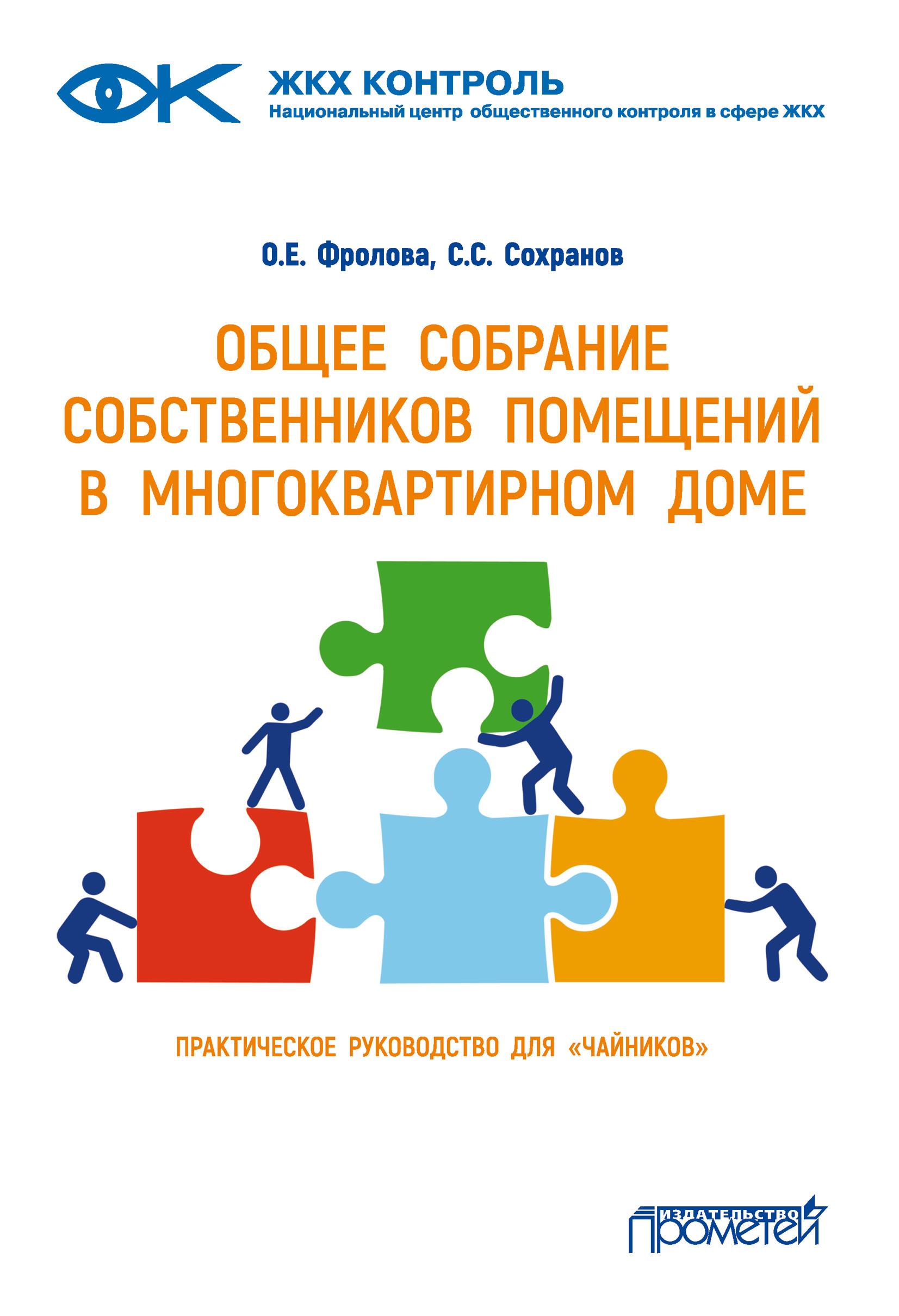 Купить книгу Общее собрание собственников помещений в многоквартирном доме, автора Сергея Сохранова