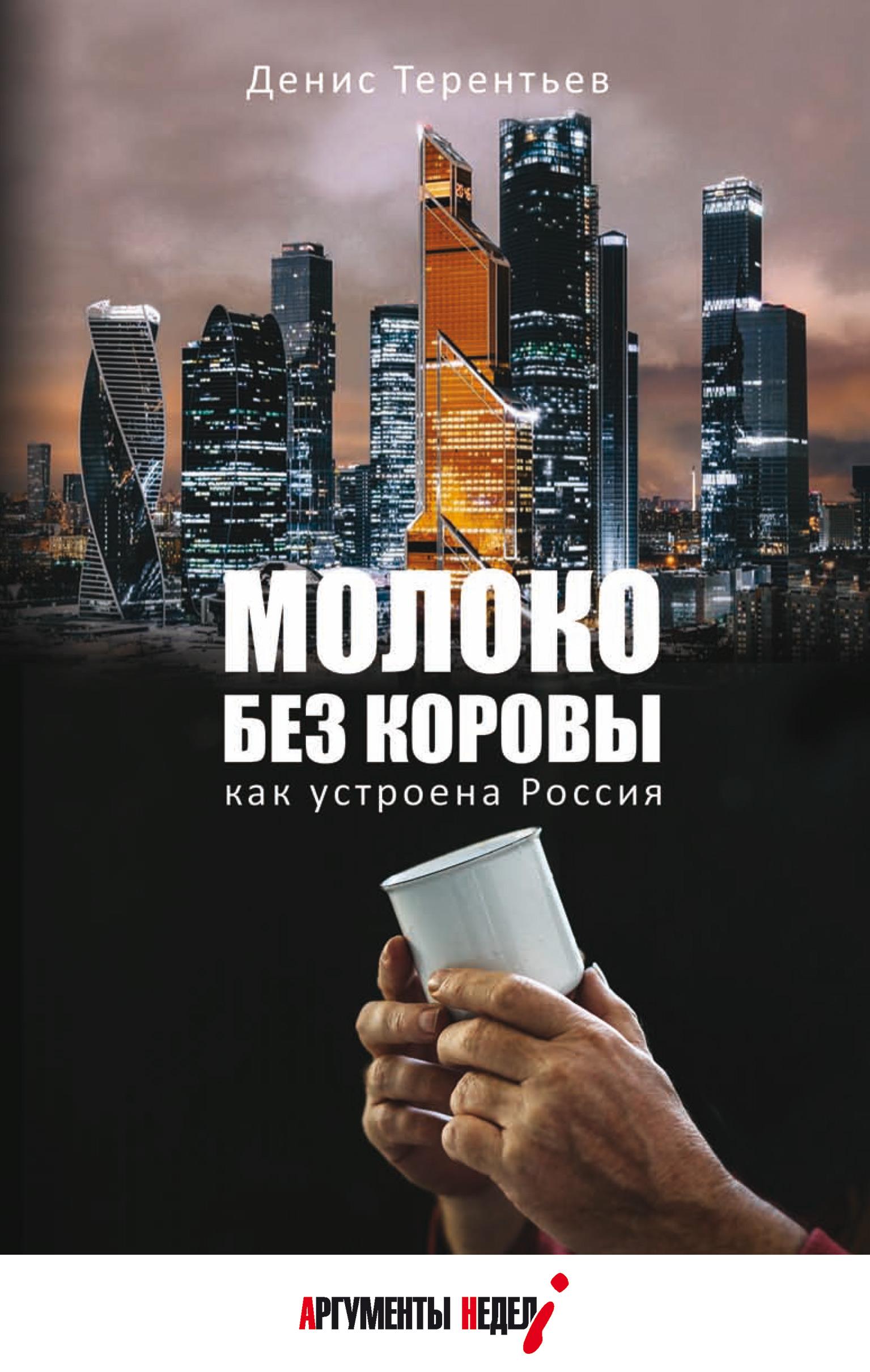 Молоко без коровы. Как устроена Россия