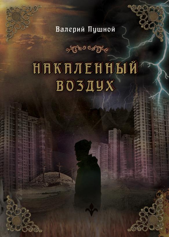 Купить книгу Накаленный воздух, автора Валерия Пушного