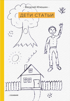 Купить книгу Дети статьи, автора Василия Ивановича Илюшина
