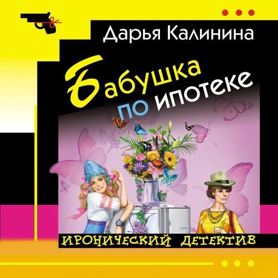 Купить книгу Бабушка по ипотеке, автора Дарьи Калининой