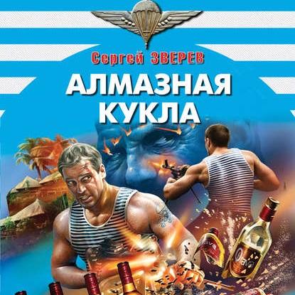 Купить книгу Алмазная кукла, автора Сергея Зверева