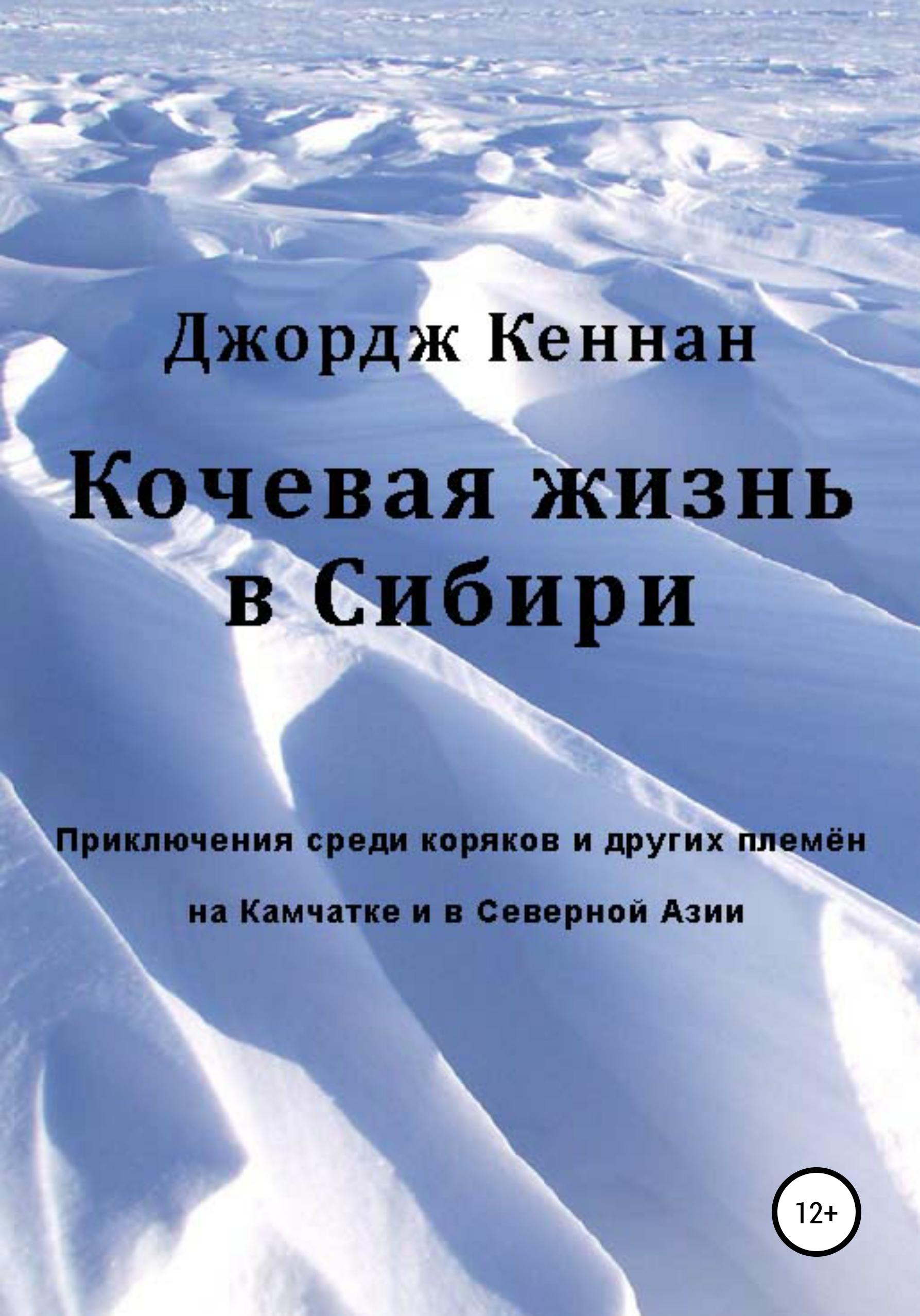 Купить книгу Кочевая жизнь в Сибири, автора Джорджа Кеннана
