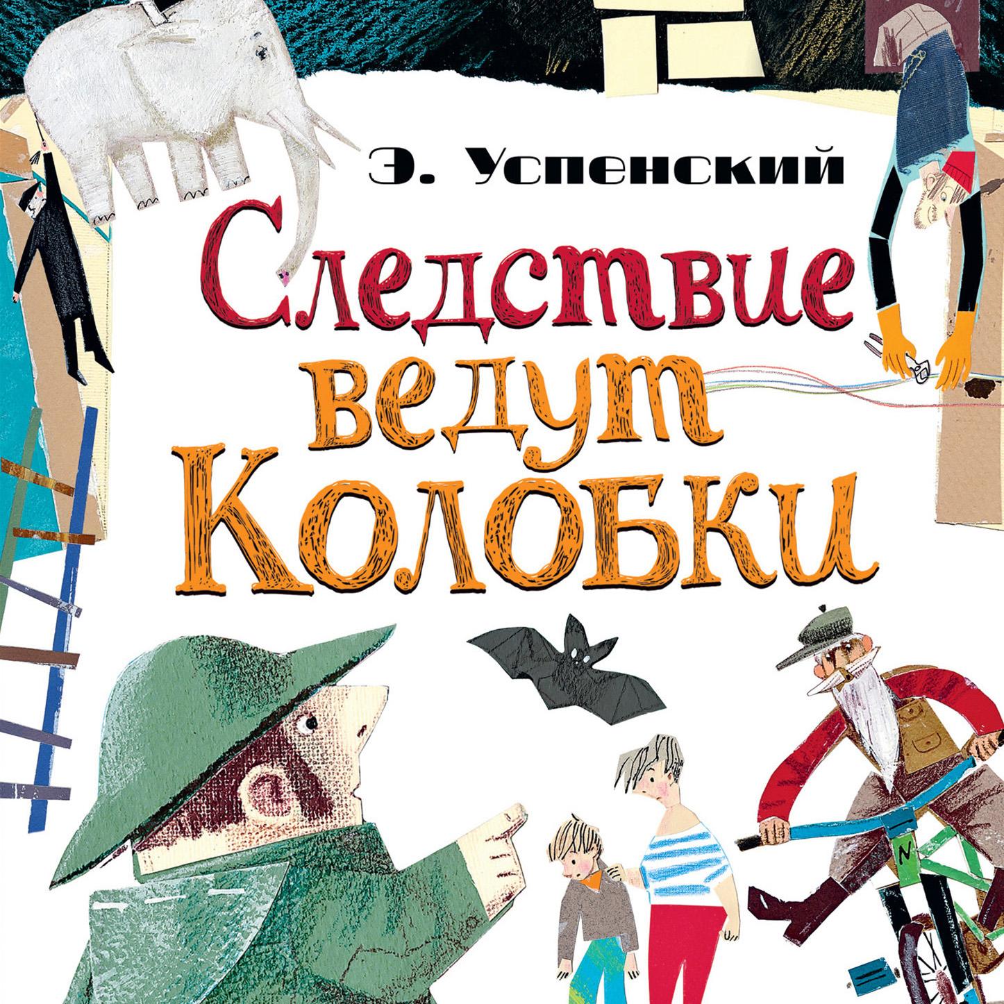 Купить книгу Следствие ведут Колобки (сборник), автора Эдуарда Успенского