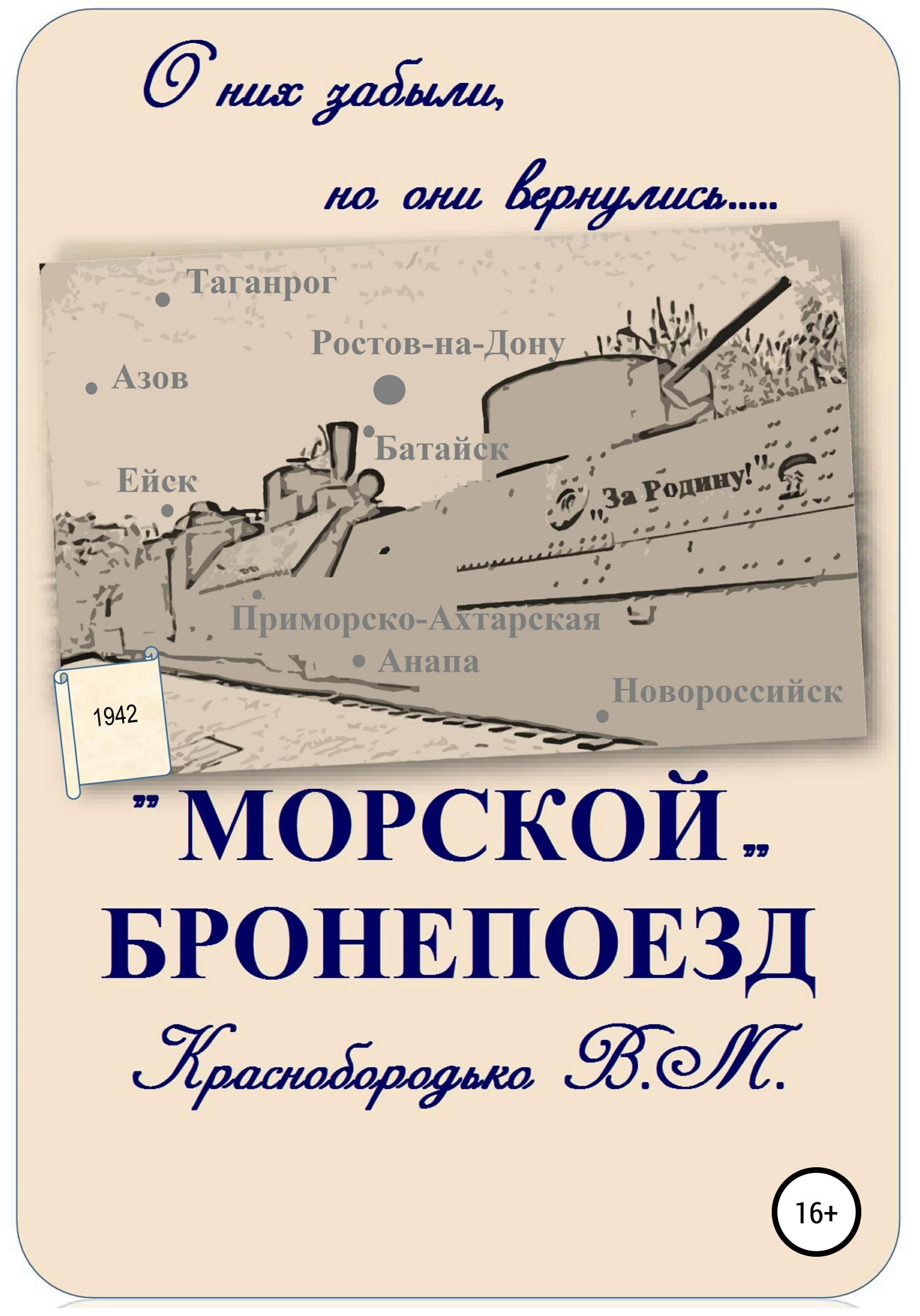 Купить книгу Морской бронепоезд, автора Валерия Михайловича Краснобородько