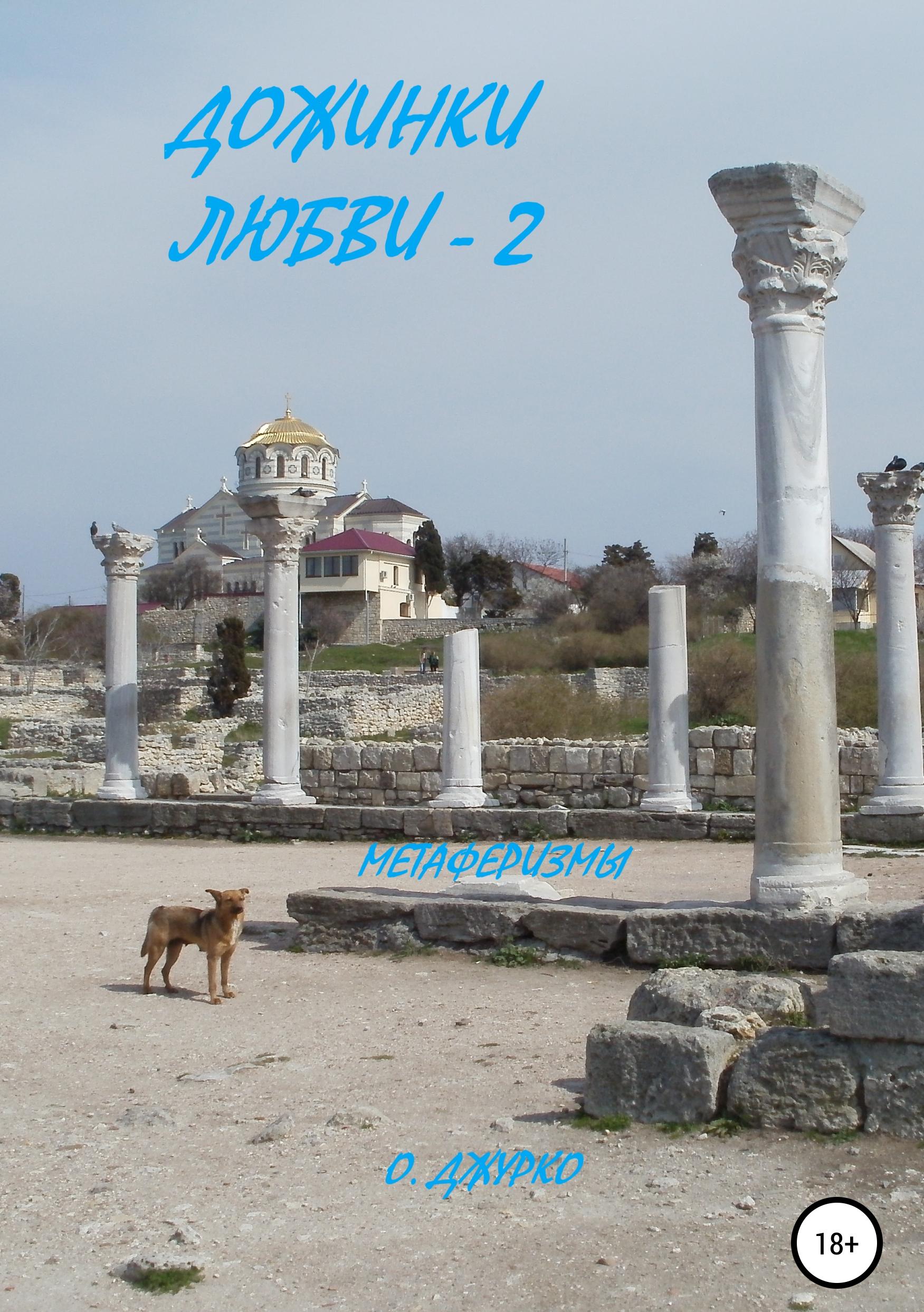 Купить книгу Дожинки Любви – 2, автора Олега Джурко