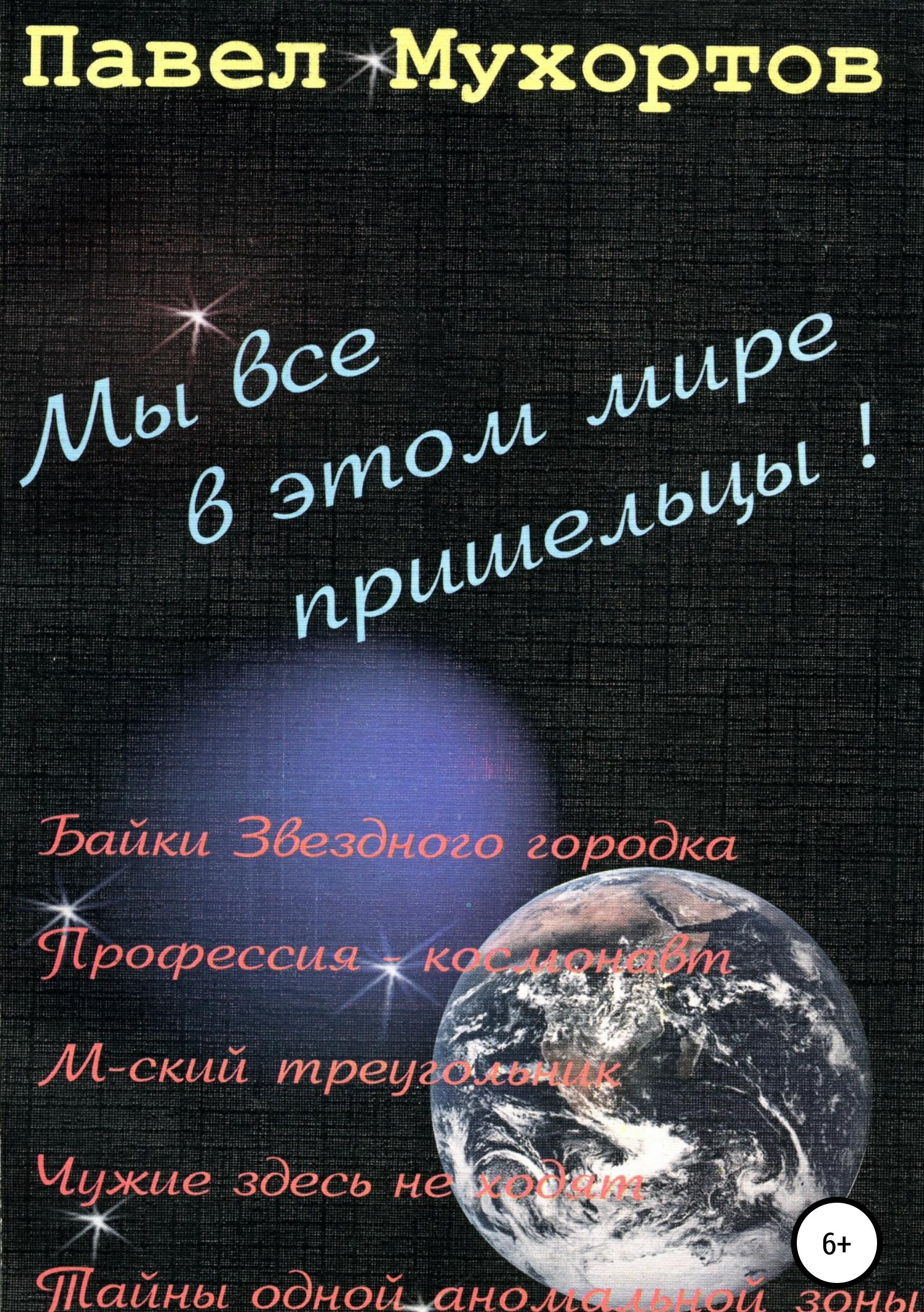 Мы все в этом мире пришельцы!