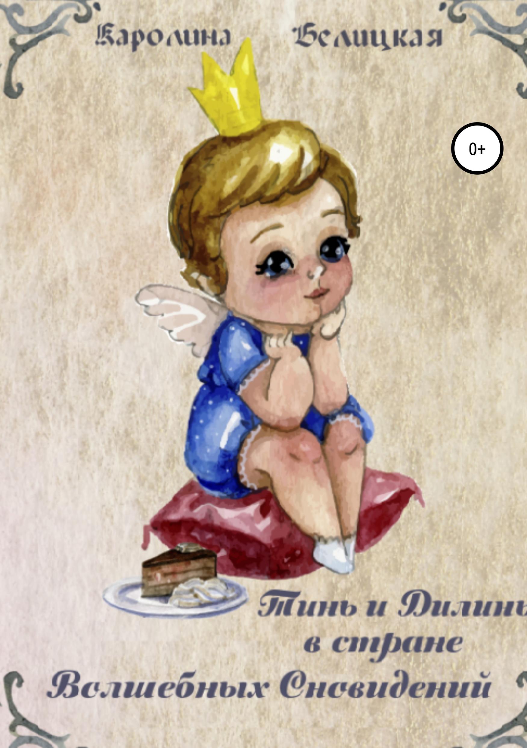 Купить книгу Тинь и Дилинь в стране Волшебных Сновидений, автора Каролины Белицкой