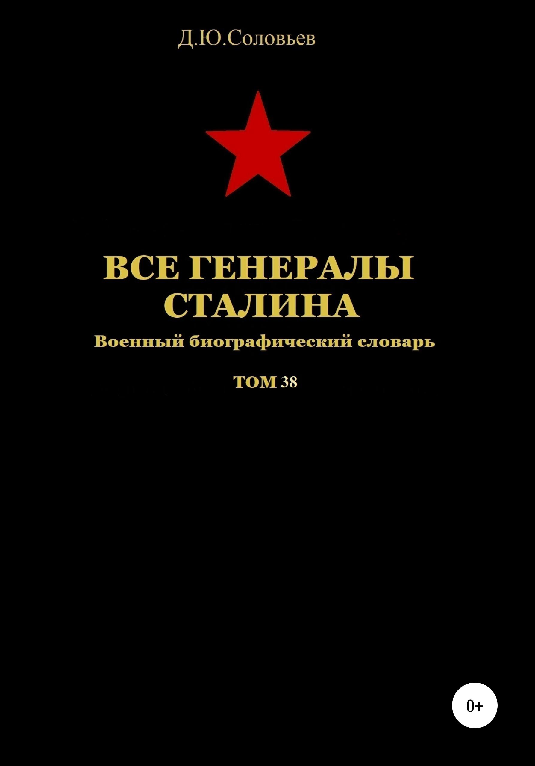 Все генeралы Сталина. Том 38