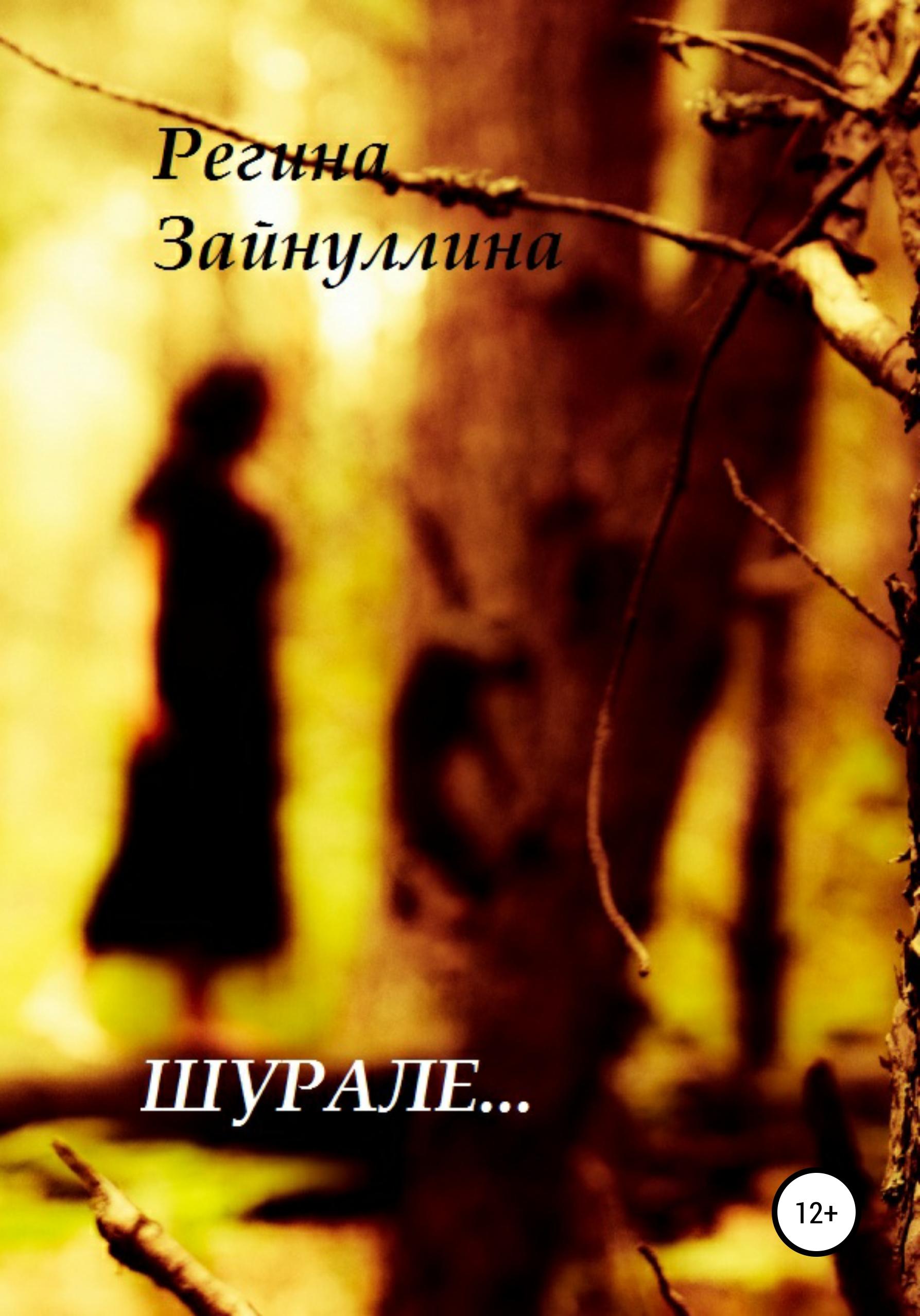 Купить книгу Шурале, автора Регины Зайнуллиной