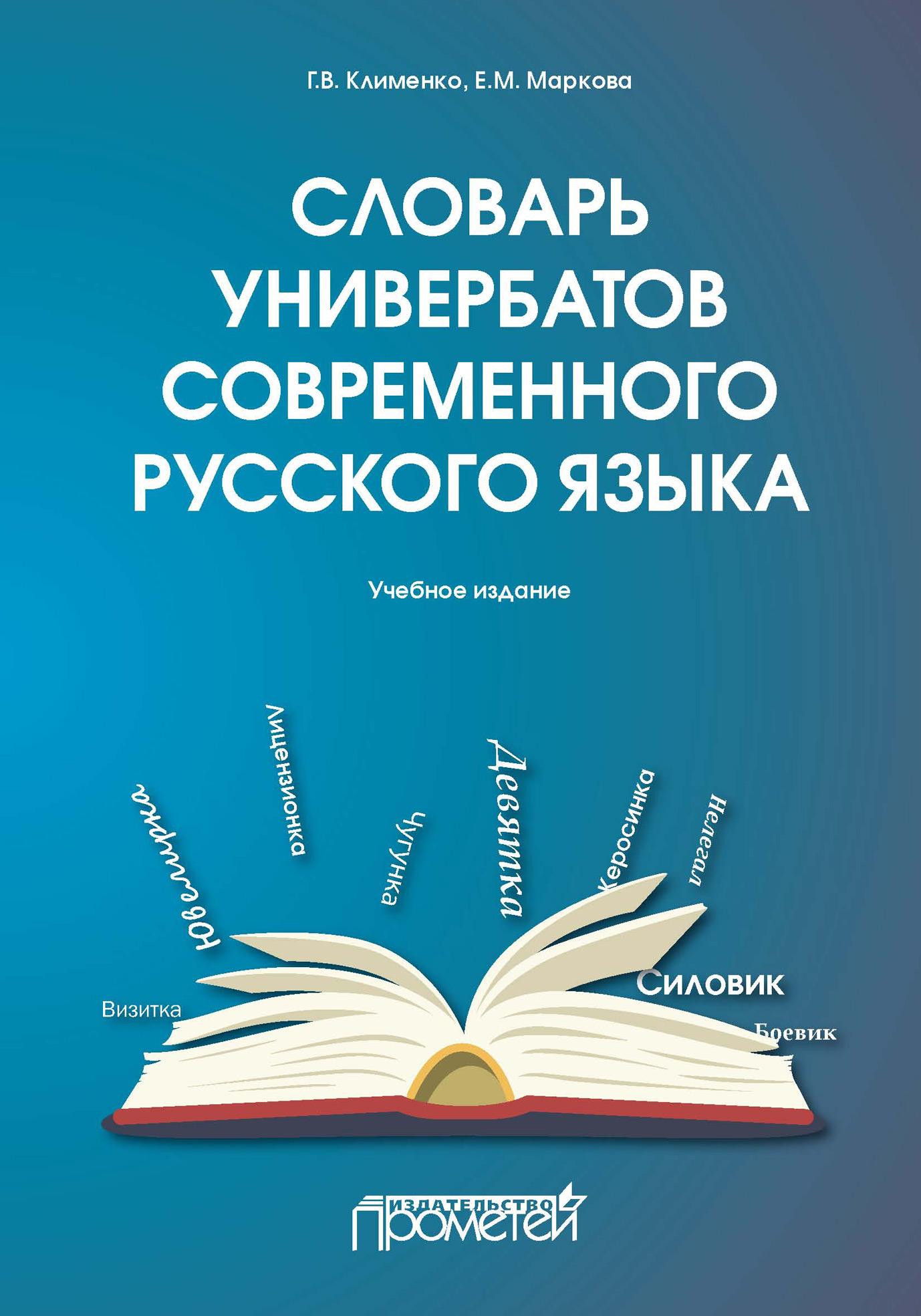 Купить книгу Словарь универбатов современного русского языка, автора Е. М. Марковой