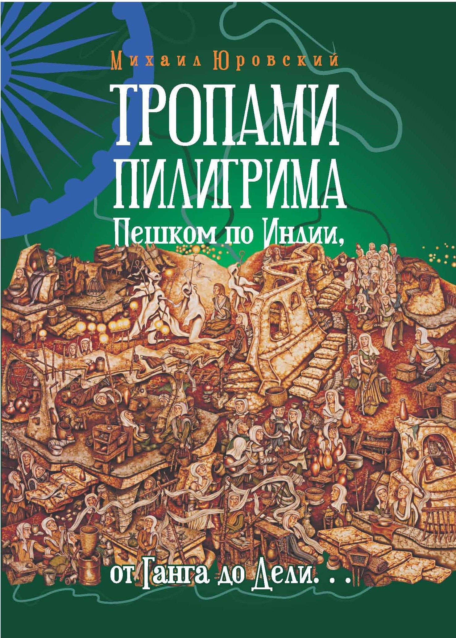 Купить книгу Тропами Пилигрима. Пешком по Индии, от Ганга до Дели…, автора Михаила Юровского