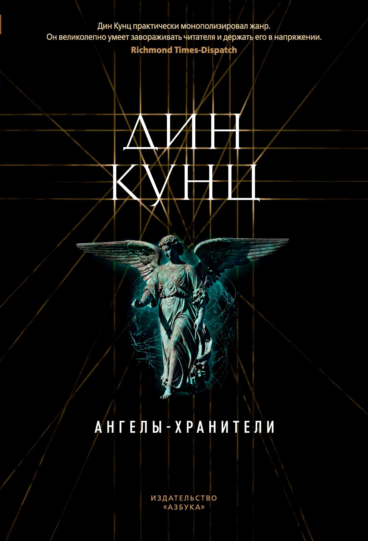 Купить книгу Ангелы-хранители, автора Дина Кунца