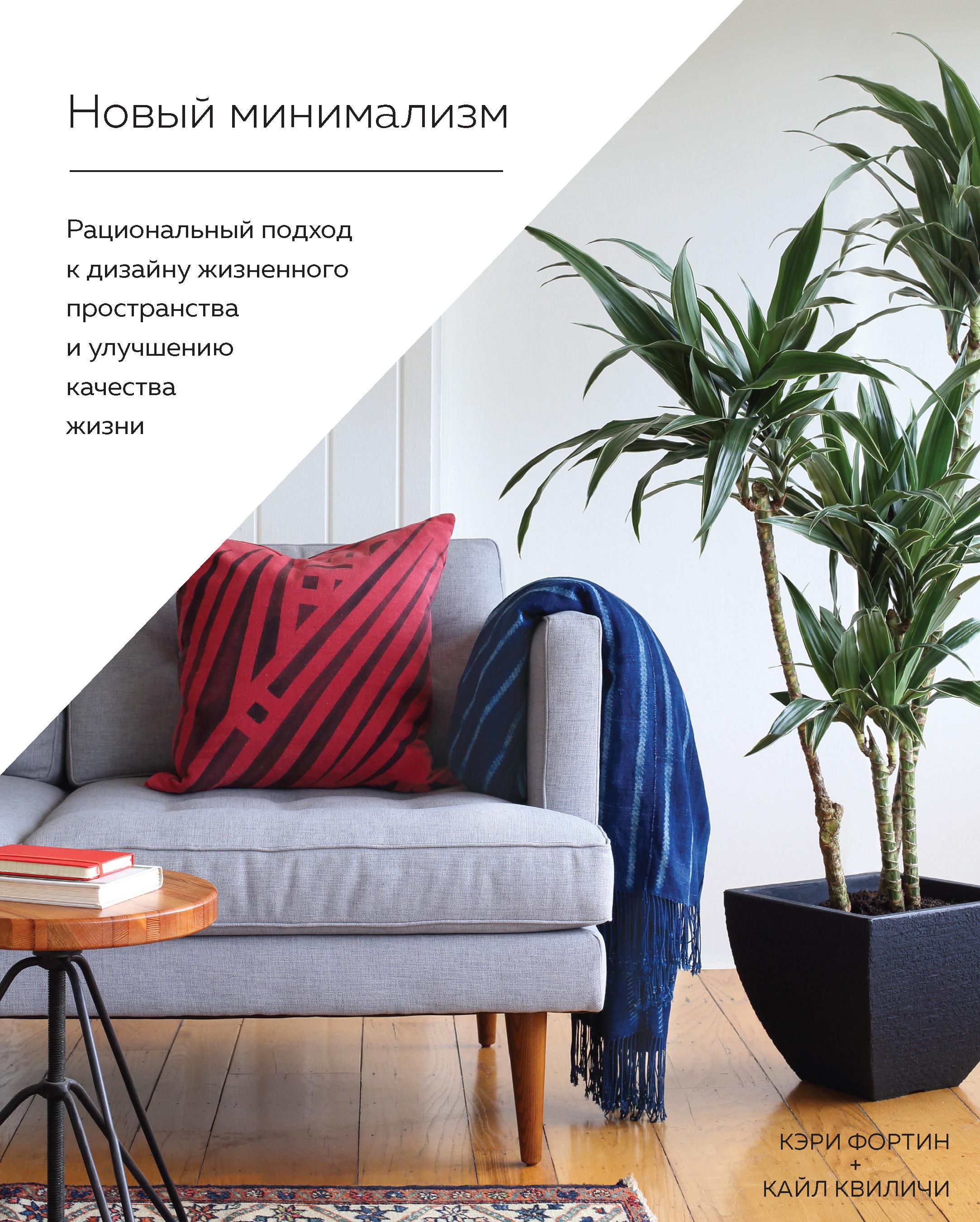 Новый минимализм. Рациональный подход к дизайну жизненного пространства и улучшению качества жизни
