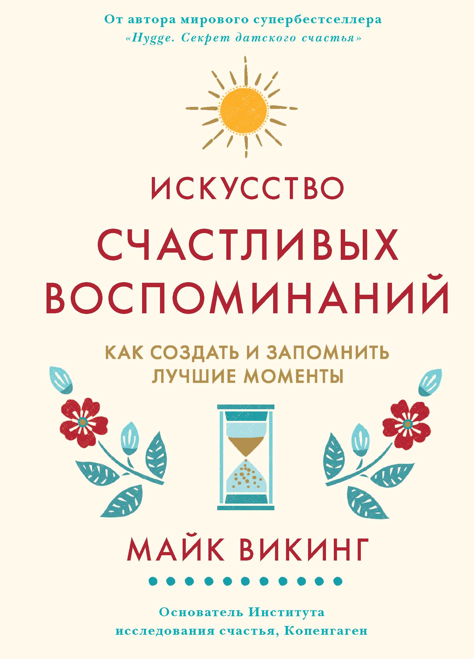 Купить книгу Искусство счастливых воспоминаний. Как создать и запомнить лучшие моменты, автора Майка Викинга