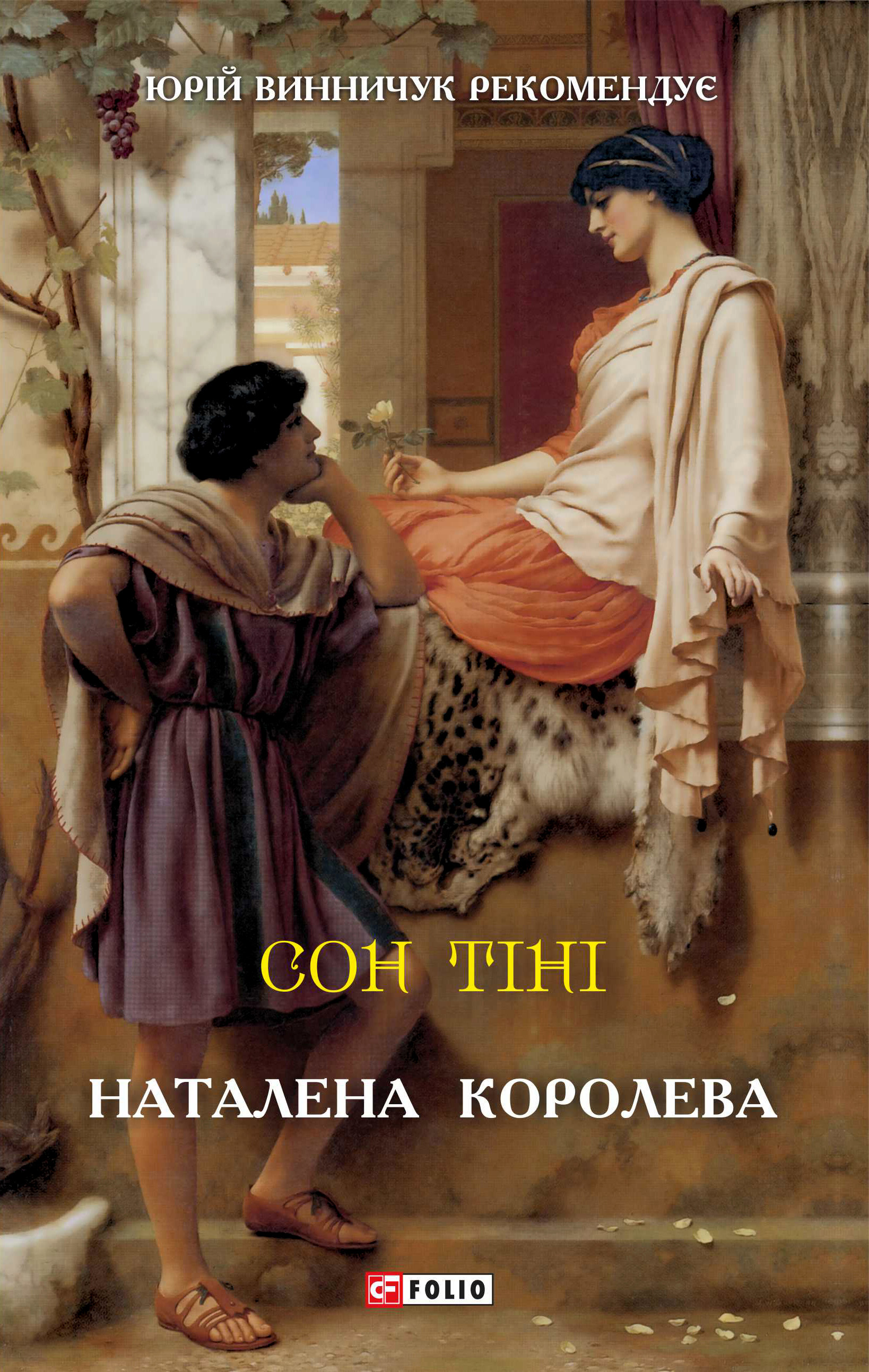 Купить книгу Сон тіні, автора Наталены Королева