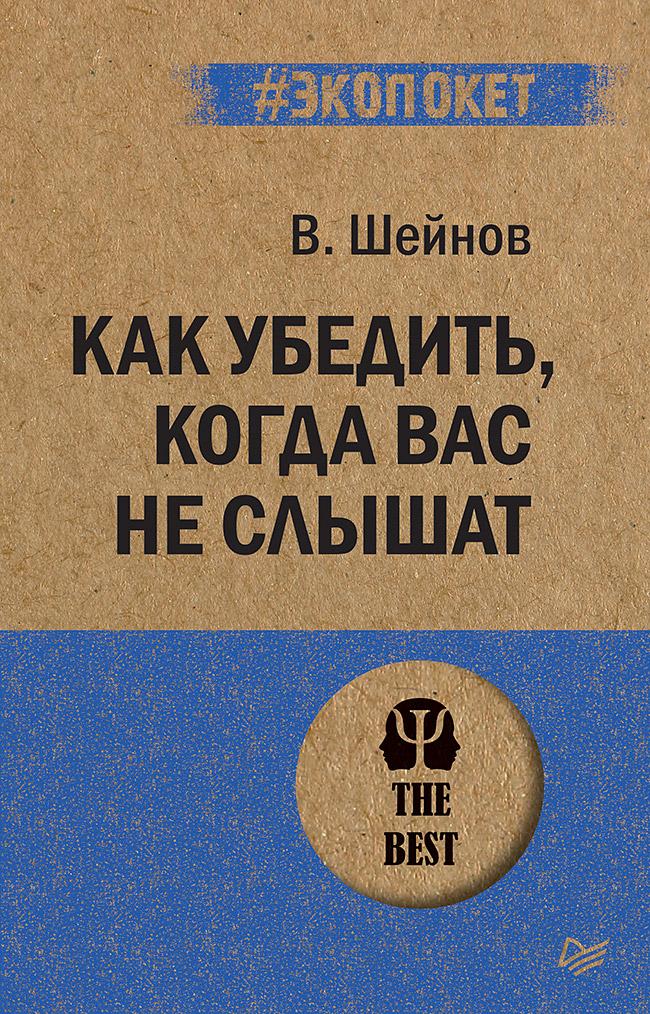 Купить книгу Как убедить, когда вас не слышат, автора Виктора Шейнова