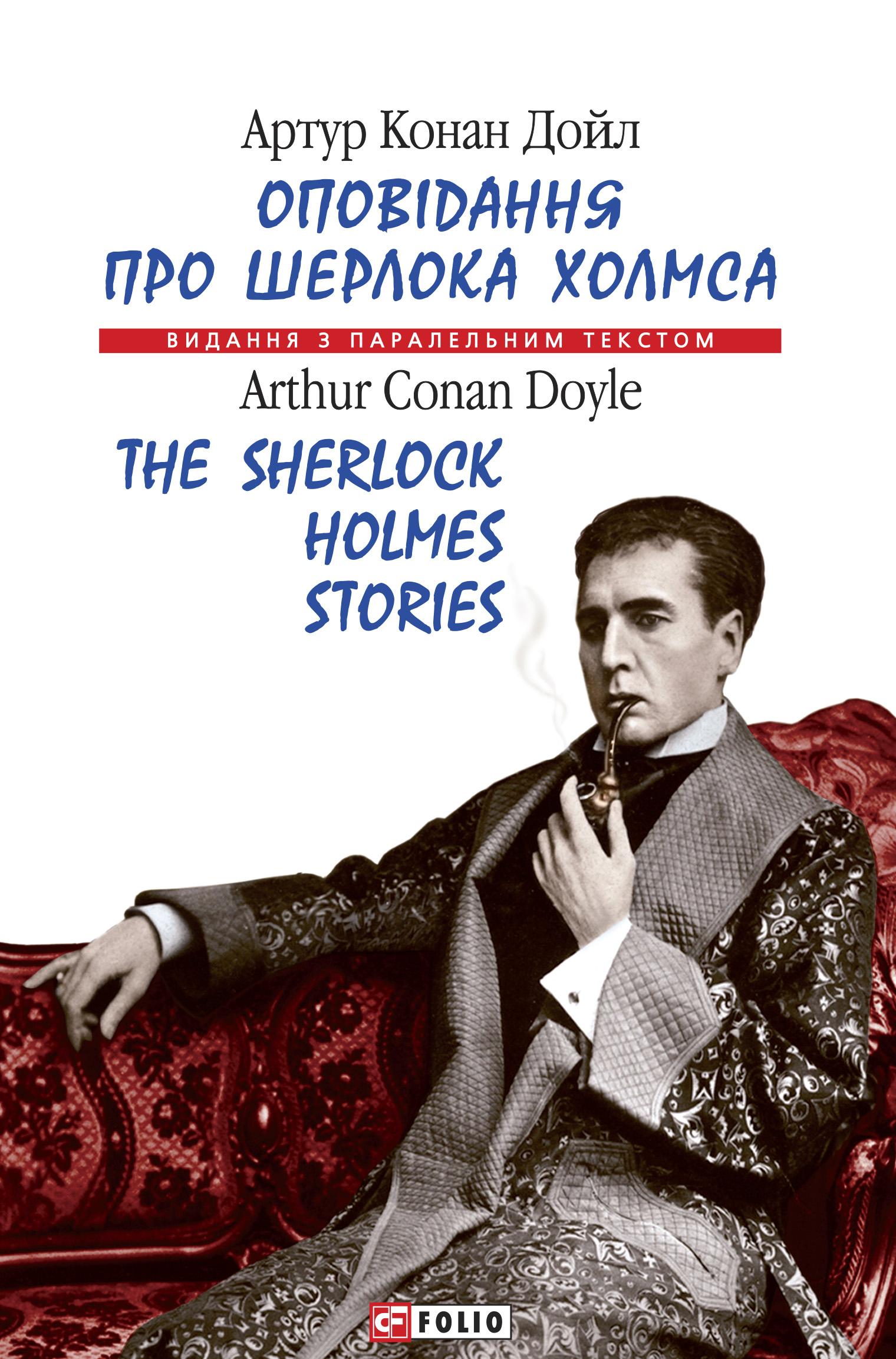 Оповідання про Шерлока Холмса = The Sherlock Holmes Stories