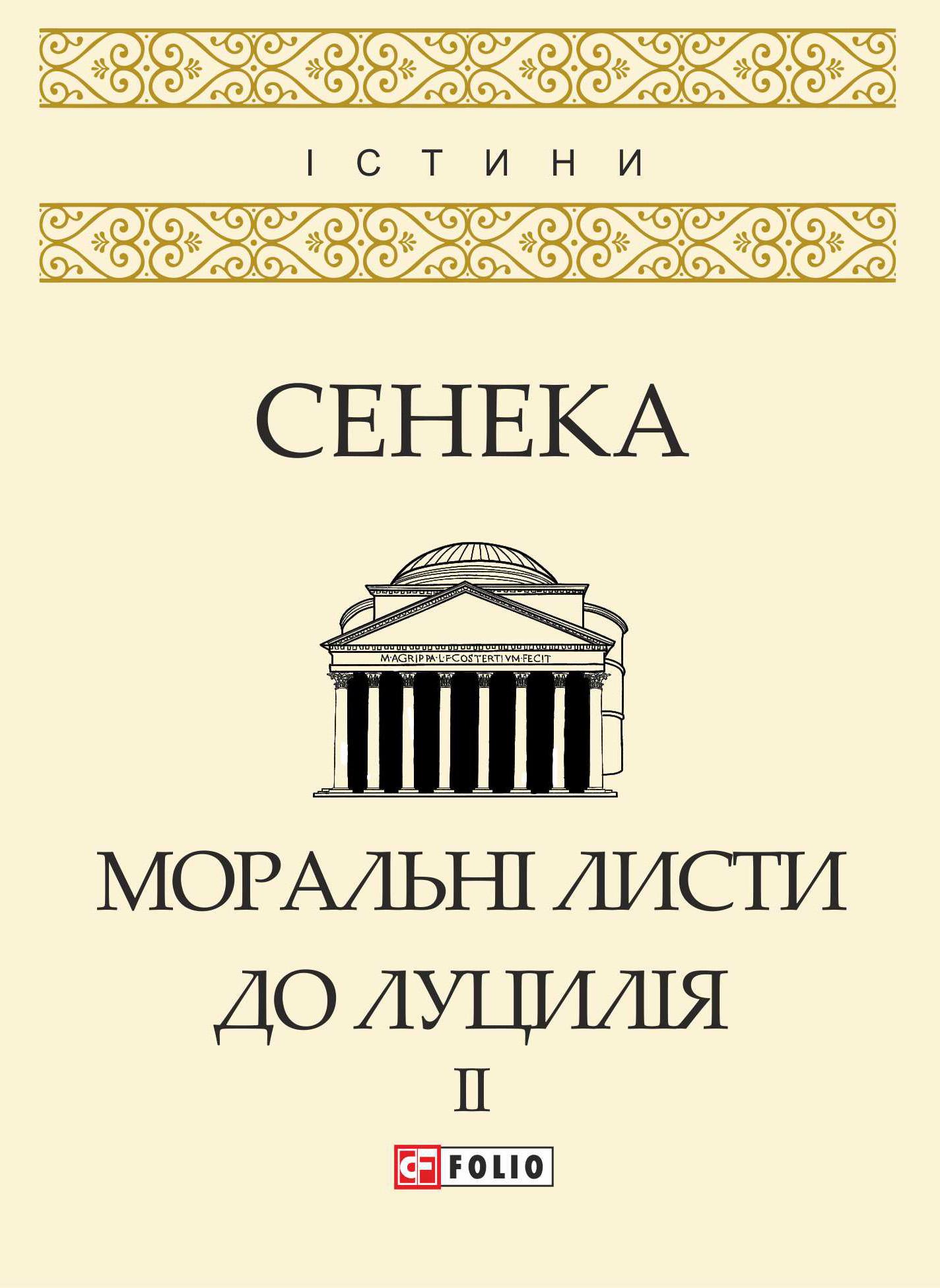 Моральні листи до Луцилія. Том II