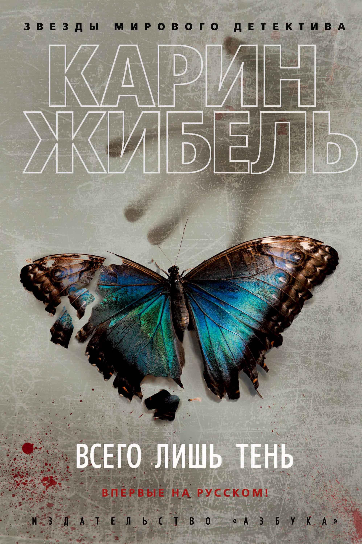 Купить книгу Всего лишь тень, автора Карина Жибель