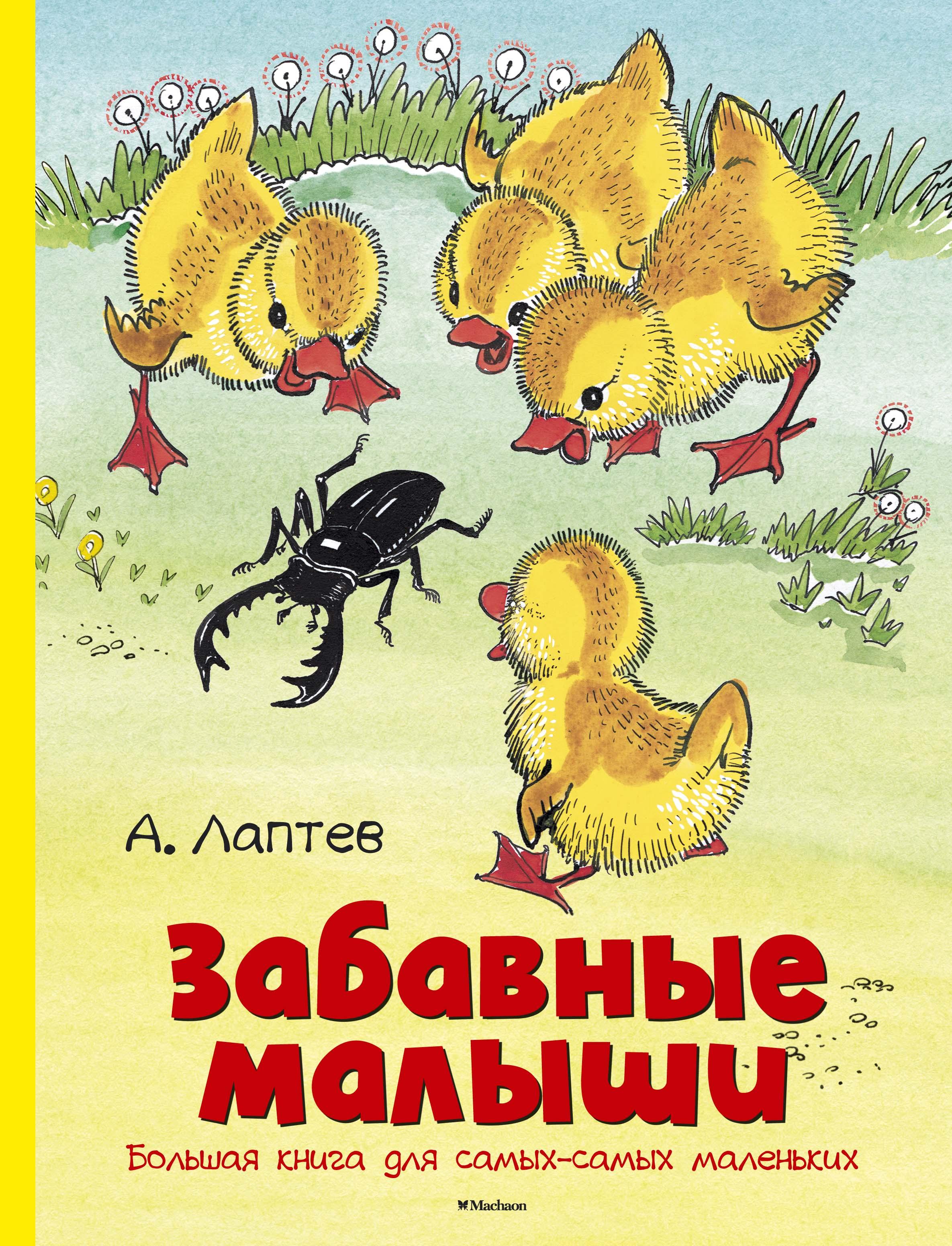 Купить книгу Забавные малыши. Большая книга для самых-самых маленьких, автора Алексея Лаптева