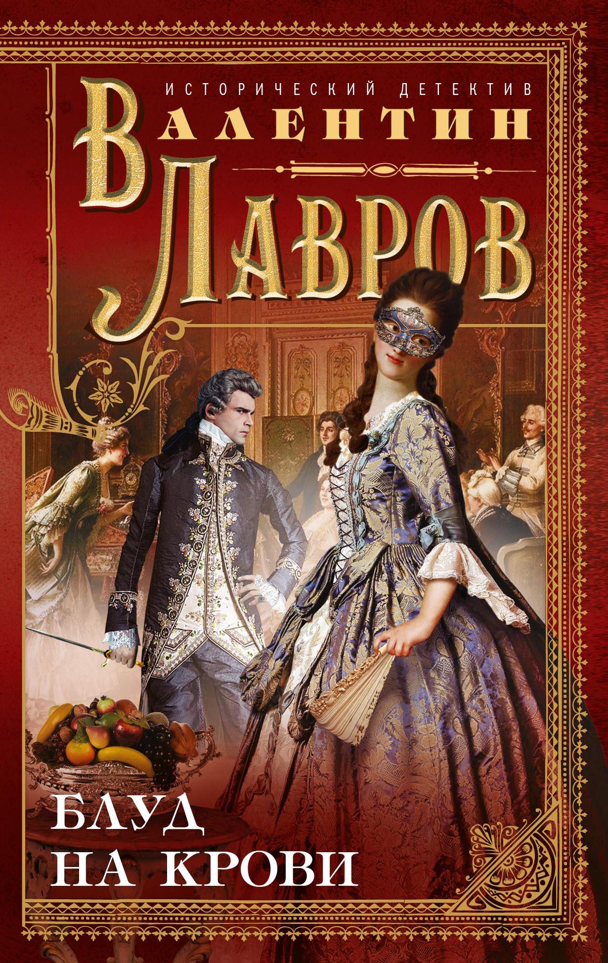 Валентин Лавров - Блуд на крови