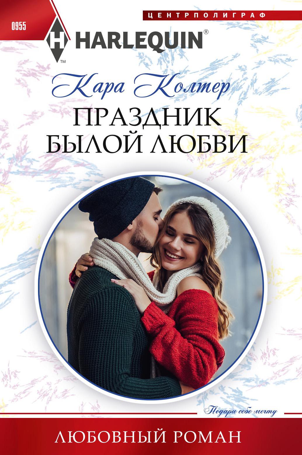 Праздник былой любви