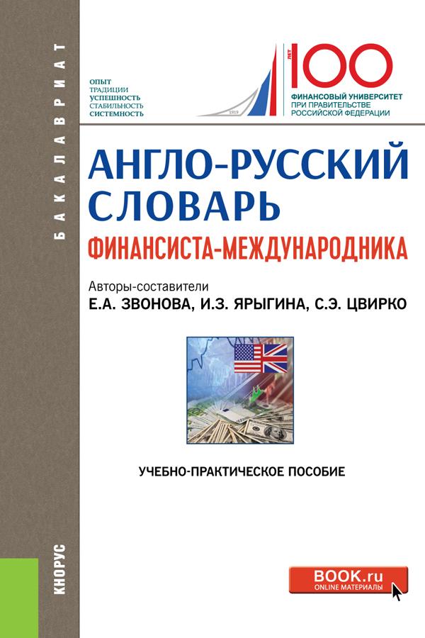 Купить книгу Англо-русский словарь финансиста-международника, автора