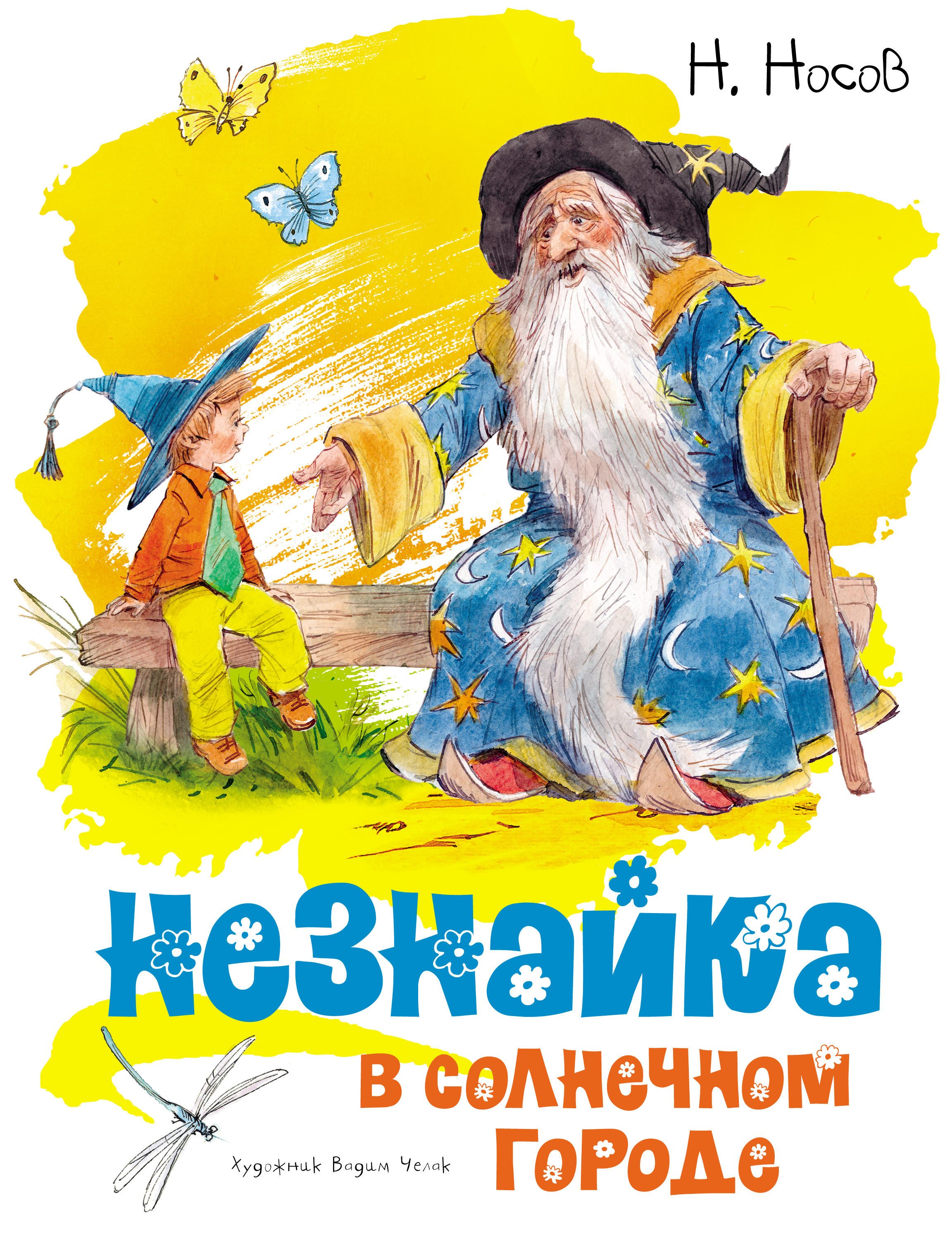 Купить книгу Незнайка в Солнечном городе, автора Николая Носова