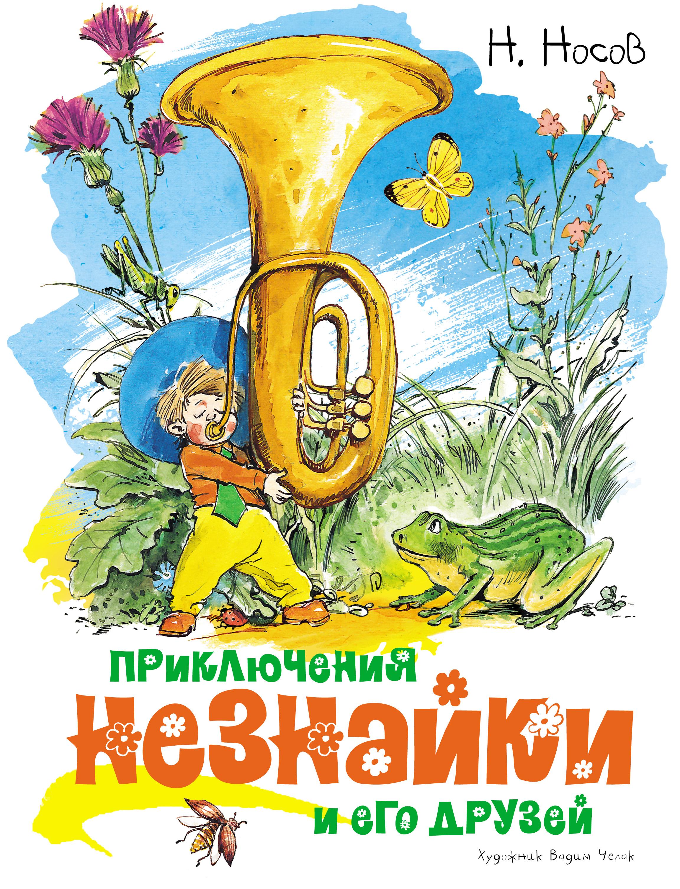 Купить книгу Приключения Незнайки и его друзей, автора Николая Носова