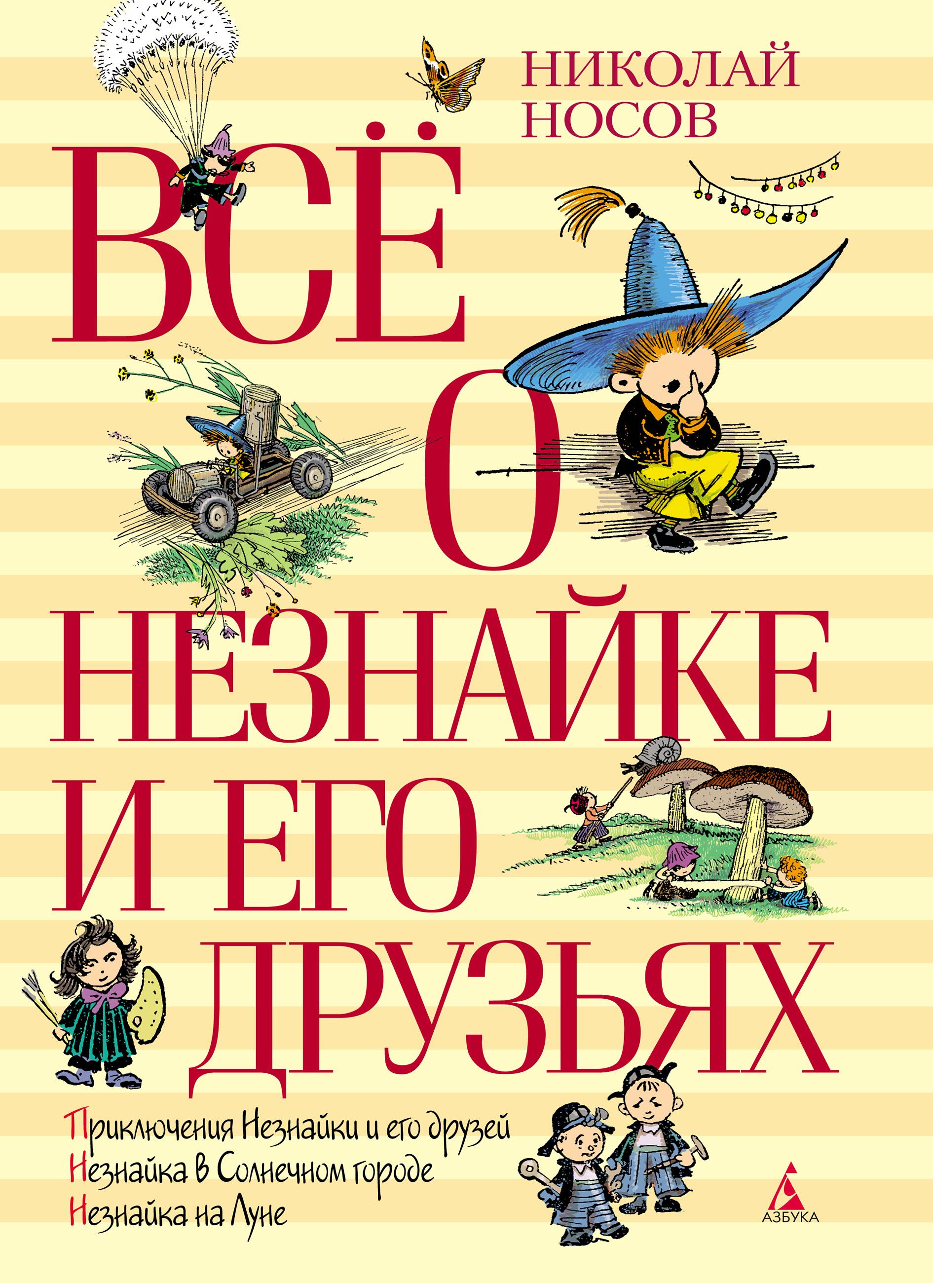 Купить книгу Всё о Незнайке и его друзьях, автора Николая Носова