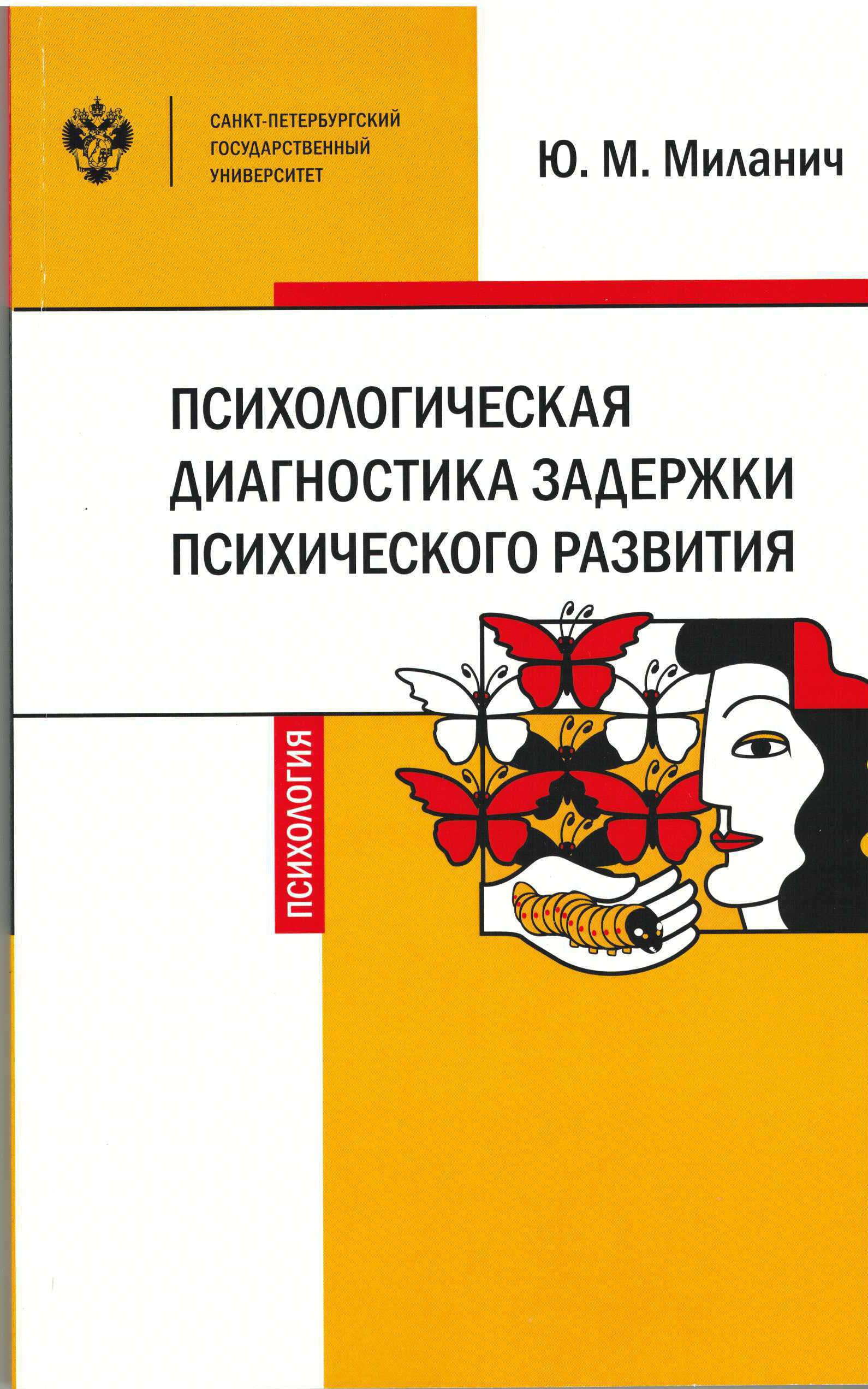 Купить книгу Психологическая диагностика задержки психического развития, автора