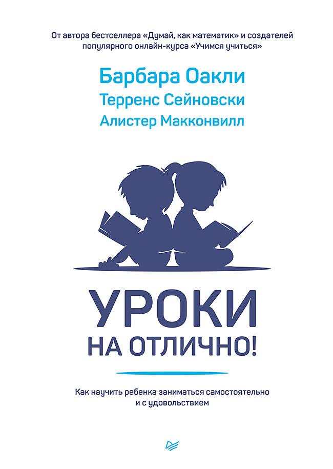 Купить книгу Уроки на отлично! Как научить ребенка заниматься самостоятельно и с удовольствием, автора Барбары Оакли