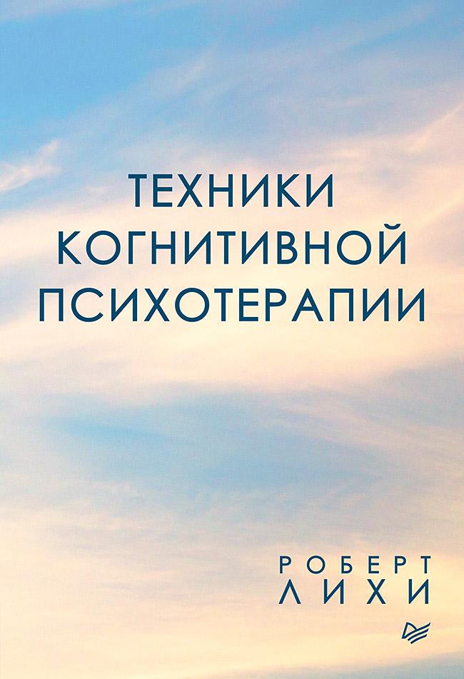 Купить книгу Техники когнитивной психотерапии, автора Роберта Лихи
